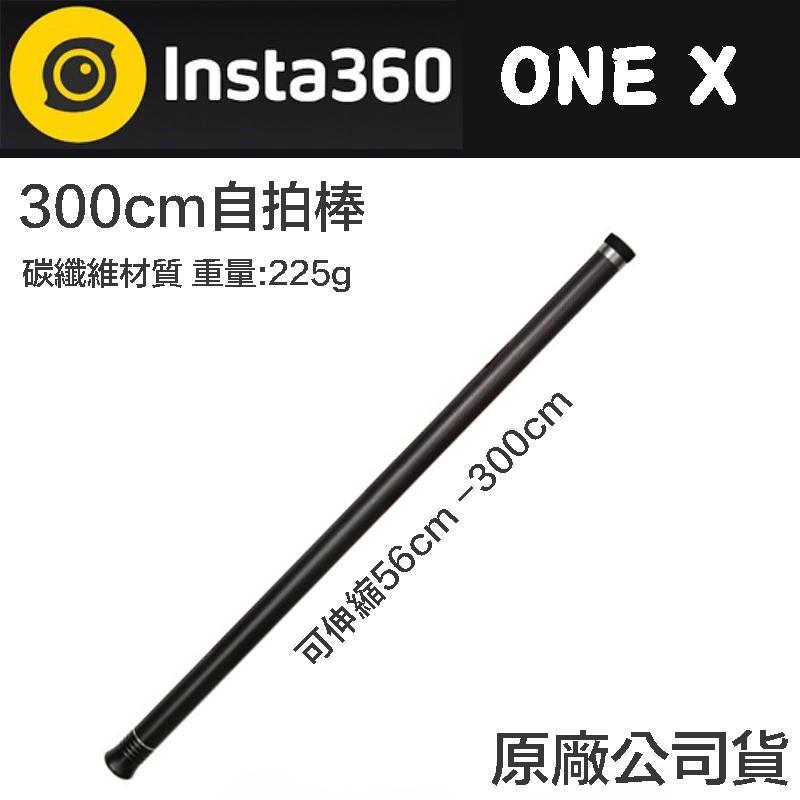 Insta360 ONE X 3米 超長自拍棒 【eYeCam】自拍桿 300公分 碳纖維 彷空拍效果 自動消桿