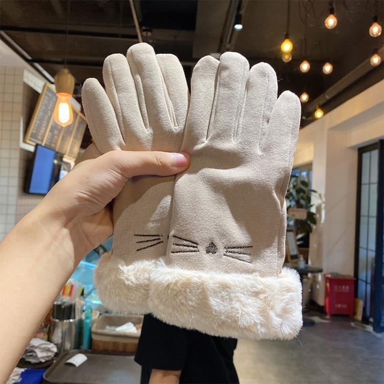 雙蛋節快樂-麂皮絨手套冬天女可愛韓版加絨保暖加厚手套男士騎行摩托車春秋季