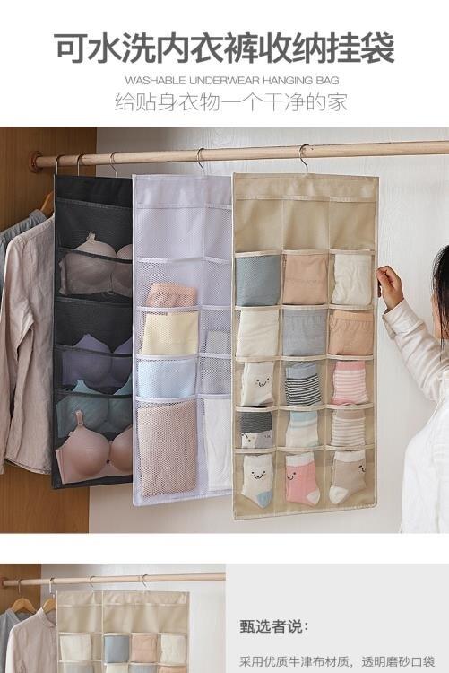 內衣襪子收納袋掛袋牆掛式宿舍神器衣櫃懸掛式布藝置物掛牆收納袋yh