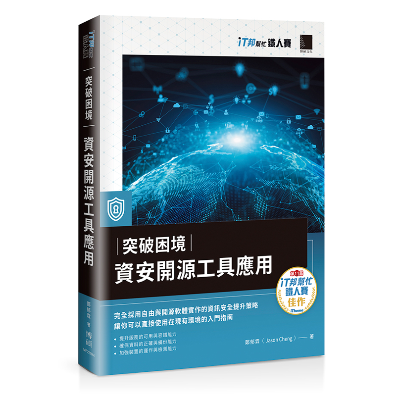 突破困境:資安開源工具應用(iT邦幫忙鐵人賽系列書)[79折]11100925319