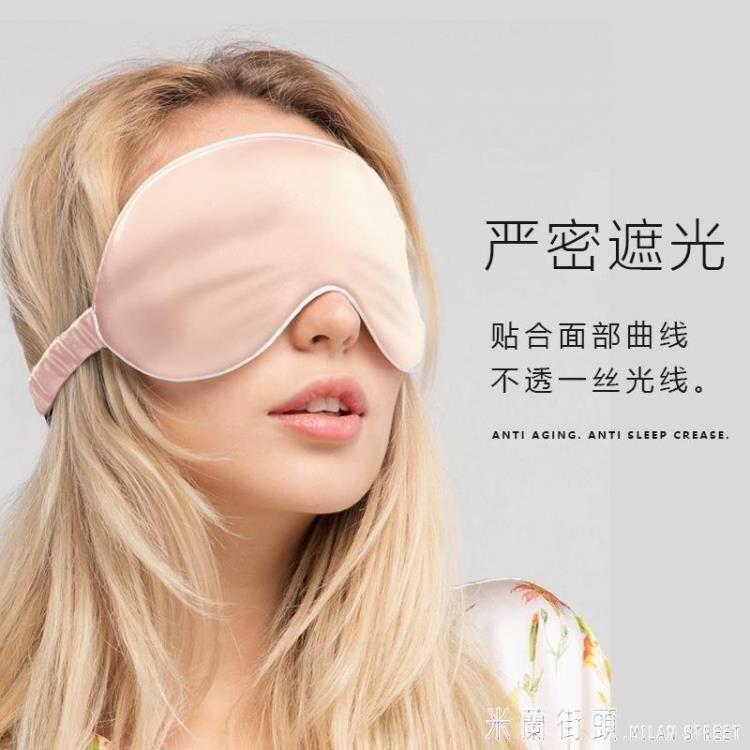 聖誕鉅惠▶ 100%桑蠶絲雙面真絲眼罩睡眠遮光透氣睡覺舒服耳塞防噪音男女通用