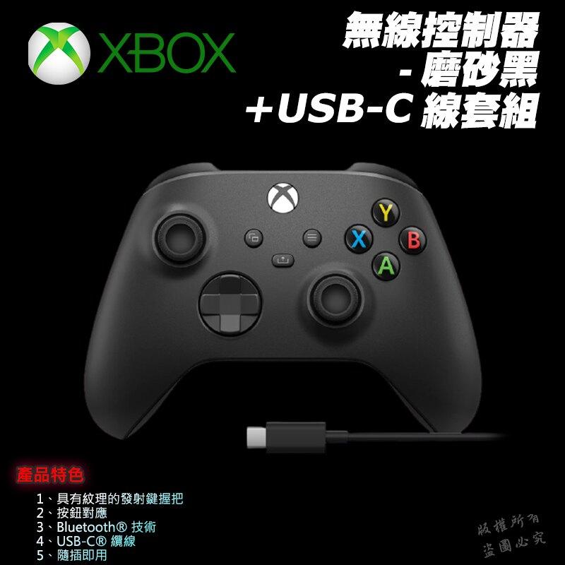 [免運速出] Microsoft 微軟 Xbox 無線控制器 磨砂黑 + USB-C 纜線套組 手把 搖桿 PCHot