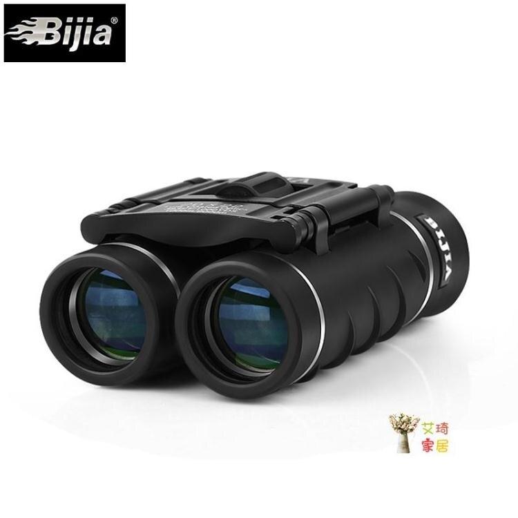 望眼鏡 雙筒望遠鏡高倍高清便攜微光夜視手機一萬米演唱會小型成人望眼鏡 聖誕節狂歡SALE