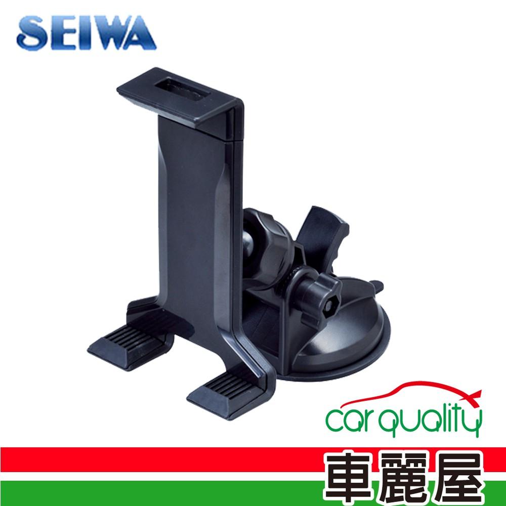 日本SEIWA 吸盤式7吋平板手機固定架(W826)(車麗屋) 廠商直送