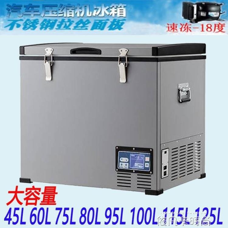 大容量車載冰箱壓縮機制冷12V24V大貨車雪糕冰淇淋釣魚行動冰箱 樂樂百貨