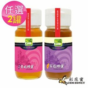 【彩花蜜】台灣蜂蜜700g 2入禮盒組(荔枝/百花蜂蜜任選)荔枝+百花