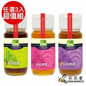 【彩花蜜】台灣蜂蜜700g三件組(任選龍眼/荔枝/百花)龍眼+荔枝+百花