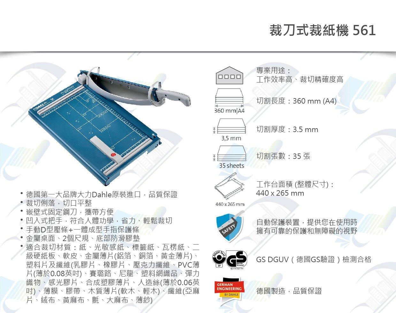 德國大力 DAHLE 561 A4專業裁刀式裁紙機/切紙刀 自動壓條 可調式背檔