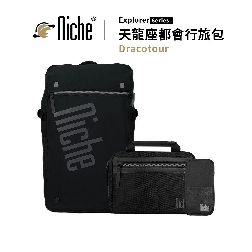 NICHE 樂奇 都會行旅包 Dracotour 三合一 後背包 隨行側背包 旅行護照卡夾包 天龍座