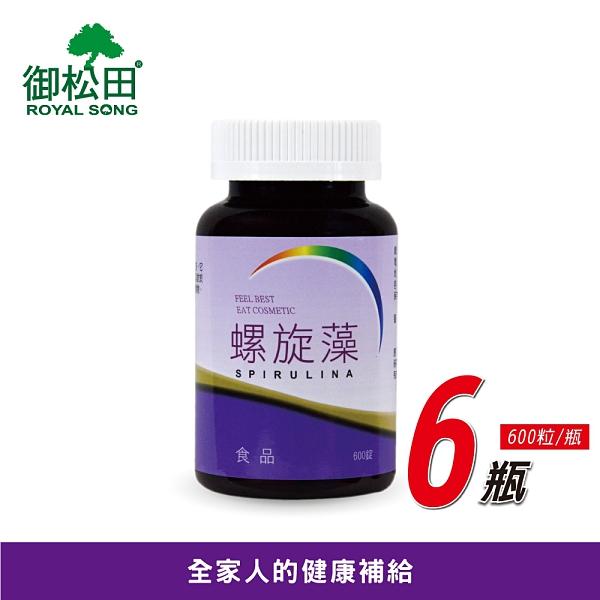 【御松田】螺旋藻錠(600錠/瓶)-6瓶-藍藻-幫助消化可搭配酵素益生菌甲殼素藤黃果白腎豆使用
