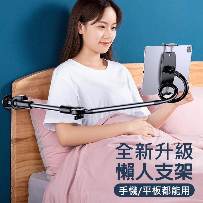 鋁合金桌面手機/平板懶人支架 支援達12.9吋 床頭支架 床上懶人 平板支架 桌面夾式 直播架 桌面支架 追劇 直播架