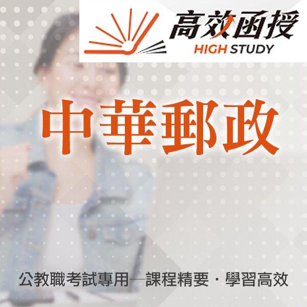 109高效函授/中華郵政/專業職(二)-運輸業務/全套