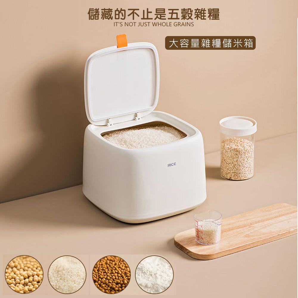 北歐風五穀雜糧儲米箱 10kg