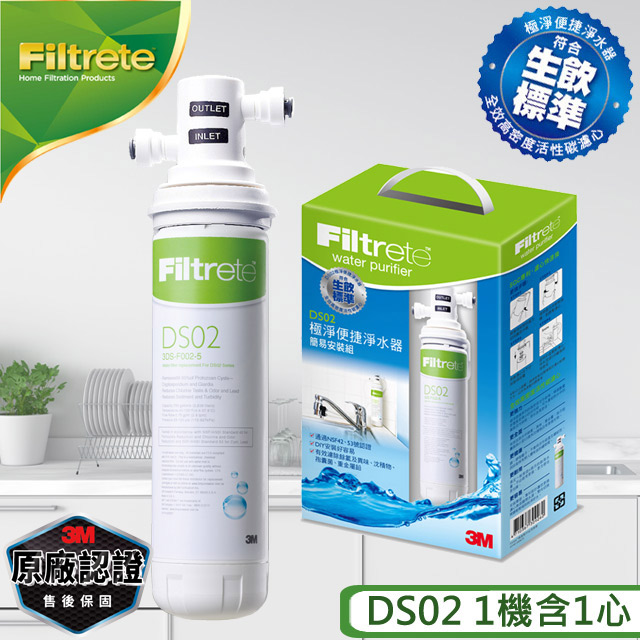 3M 極淨便捷淨水器(簡易安裝組)(DS02)