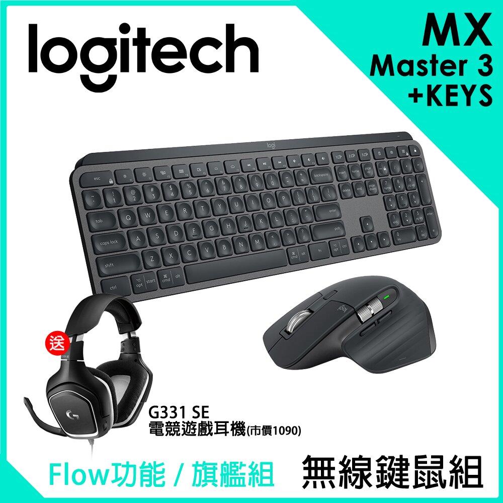 (組合)★快速到貨★羅技Logitech MX Keys無線鍵盤+ MX Master 3無線滑鼠 送G331 SE電競耳機麥克風