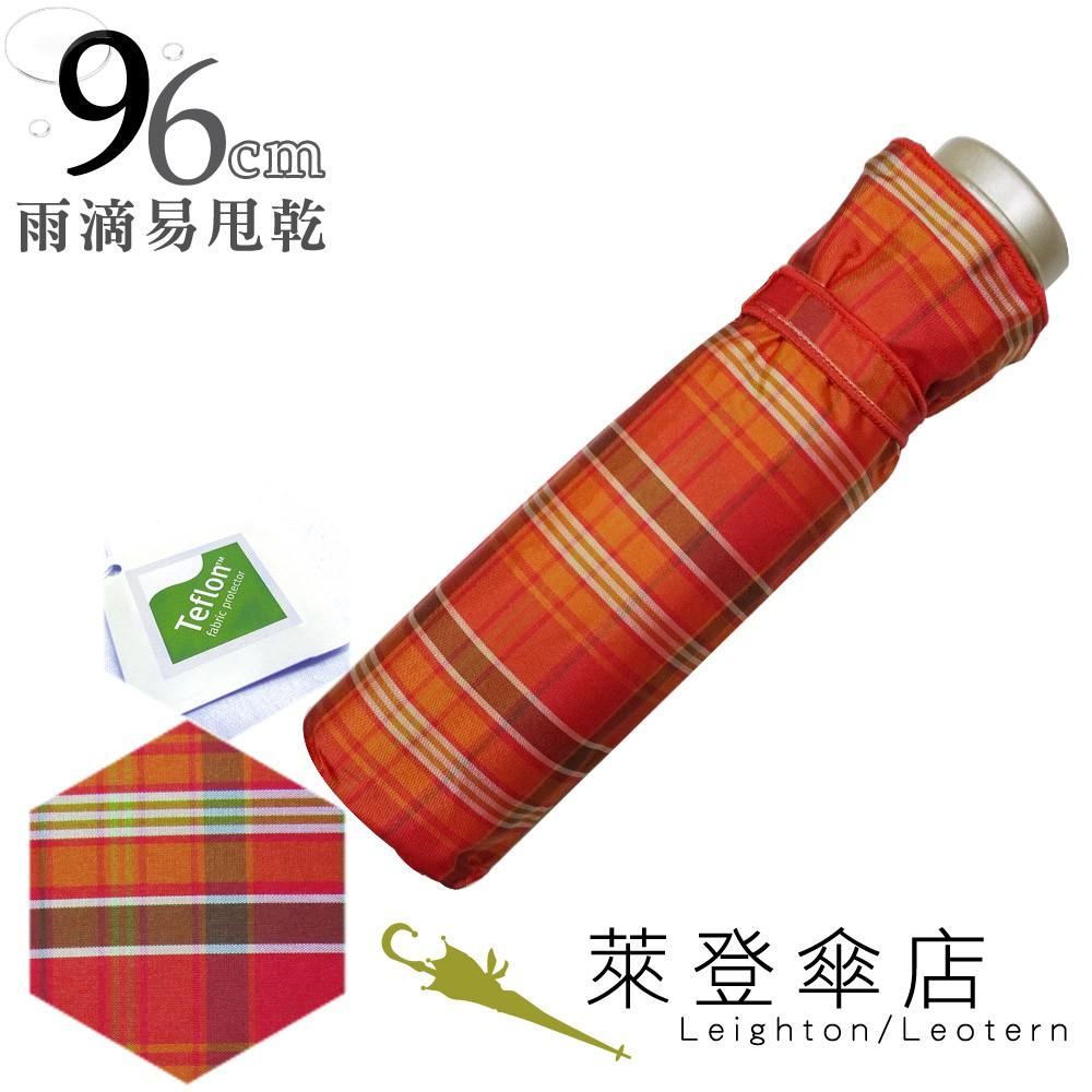 【萊登傘】雨傘 96cm中傘面 先染色紗格紋布 易甩乾 手開傘 橘褐格紋