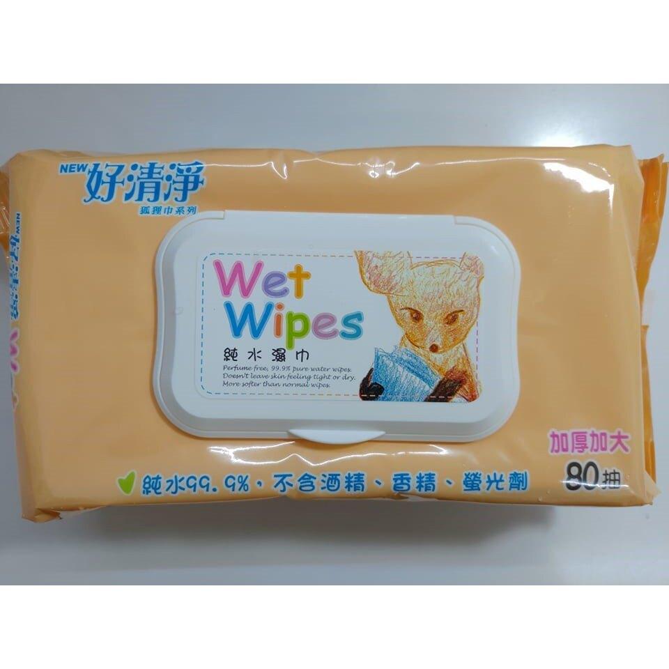 【憨吉小舖】【臺灣製造】好清淨純水濕紙巾  80抽/包  附蓋、狐狸巾、加厚加大