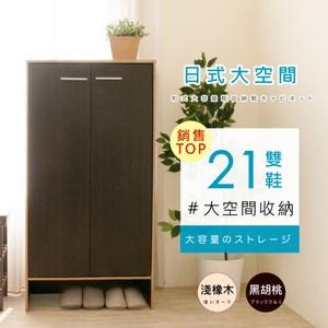 【Hopma】日式雙門六層鞋櫃/收納櫃-黑胡桃