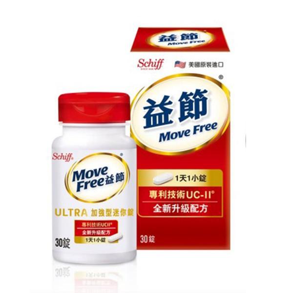 【Schiff】Move Free益節加強型迷你錠(30錠/瓶)