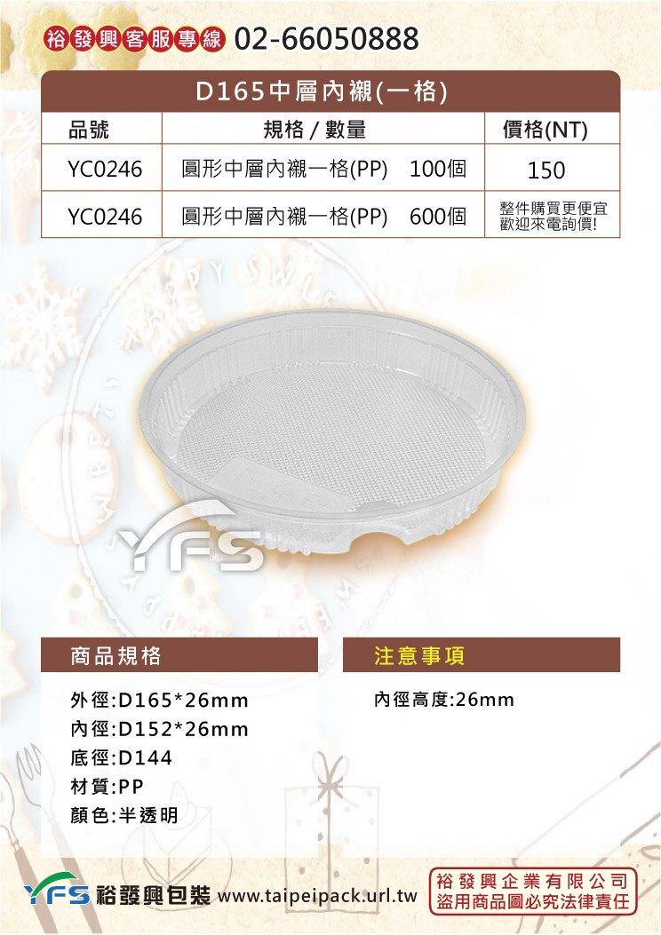 D165中層內襯(一格)【裕發興包裝】YC0246