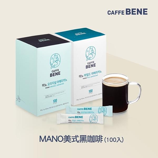 【Caffebene咖啡伴】韓國MANO美式黑咖啡 經典/香醇 任選(100入/盒)