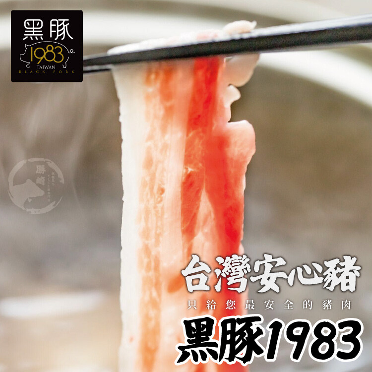 勝崎台灣神農1983極黑豚-霜降五花火鍋肉片(200公克/1盒)