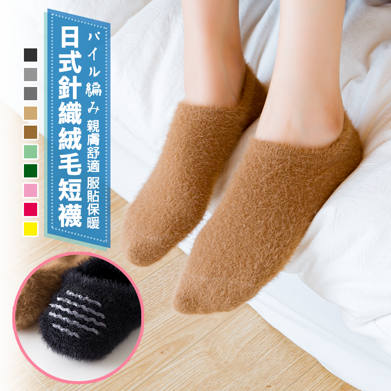 日式加厚絨毛隱形襪魔小物