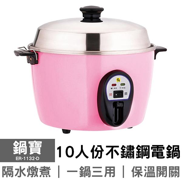 【鍋寶】10人份不鏽鋼電鍋 ER-1132-D 台灣製造