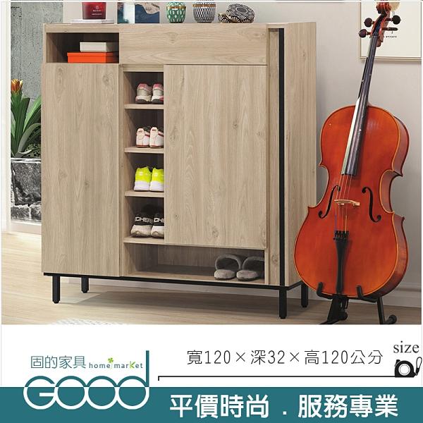 《固的家具GOOD》177-5-AT 柏特4尺鞋櫃【雙北市含搬運組裝】