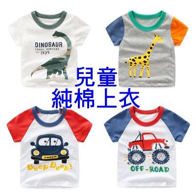『熊寶童裝』兒童恐龍純棉上衣 卡通車上衣100-140