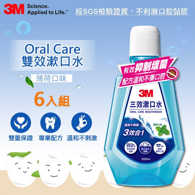 3M 三效漱口水-薄荷口味500ml(2入裝x3組)