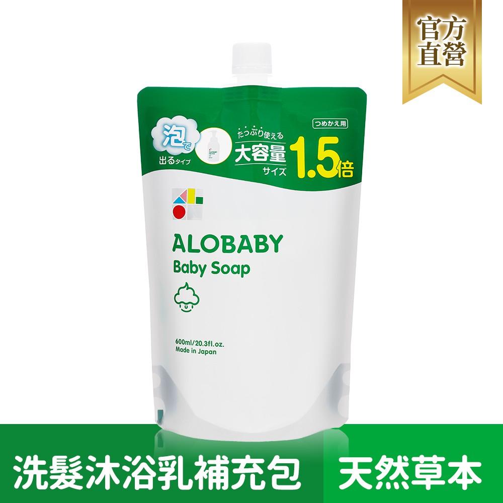 新版容量加大ALOBABY寶寶晚安洗髮沐浴乳(補充包)600ml