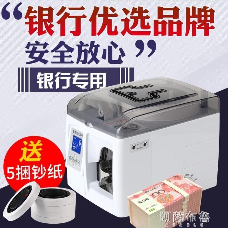 打包機 康盛扎鈔機全自動扎錢機捆鈔機 銀行專用電動捆錢機打包機打捆機 MKS