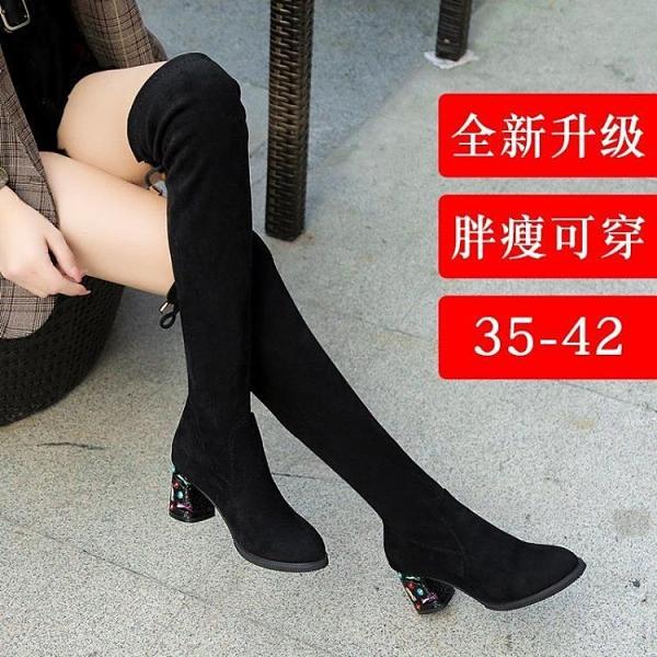 清倉特價 35-42碼 大碼女鞋過膝長靴女秋冬加絨粗跟彈力靴顯瘦高跟高筒靴41