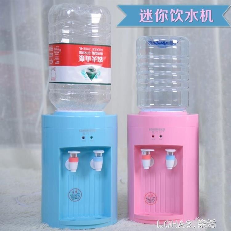 迷你飲水機台式冷熱飲水機迷你型小型可加熱飲水機送桶家用礦泉水 220Vyh