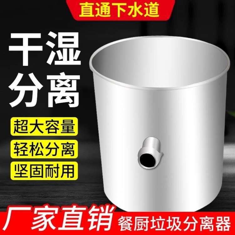 油水分離器 不銹鋼干濕油水分離桶餐飲廚房垃圾處理器泔水分離桶  DF