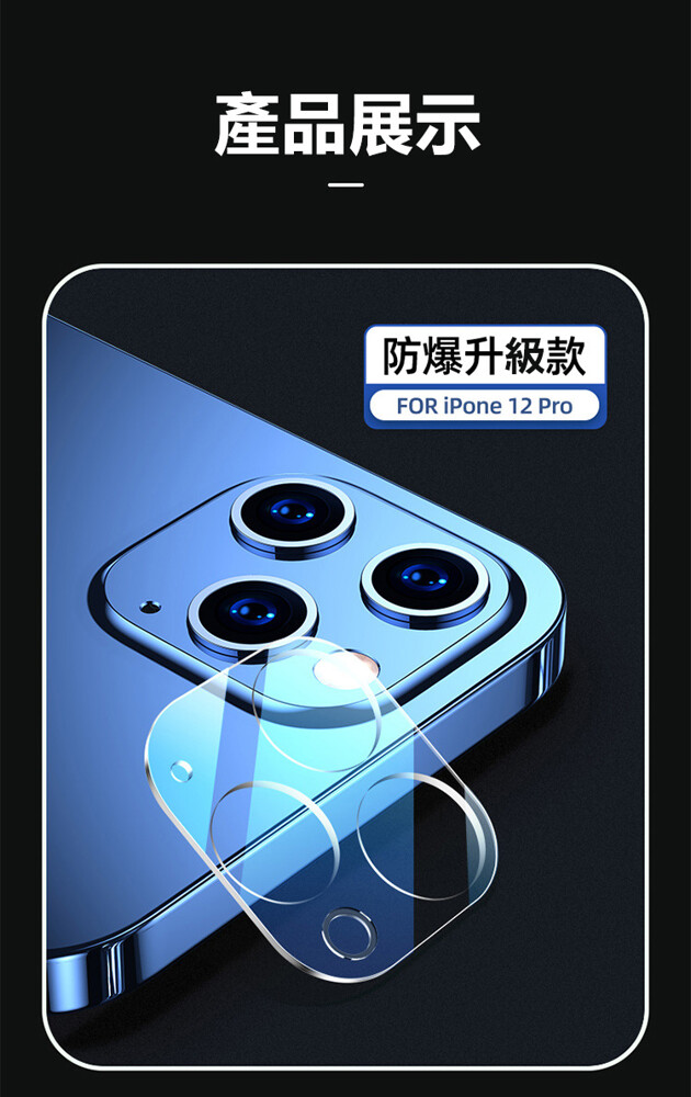 iphone 12 pro/12 pro max鏡頭專用 3d立體透明全包覆 高硬度抗刮保護貼