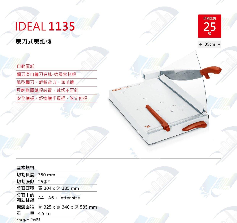 德國 IDEAL 1135 A4裁刀式裁紙機/切紙刀 安全護板 手動壓紙 護手握把