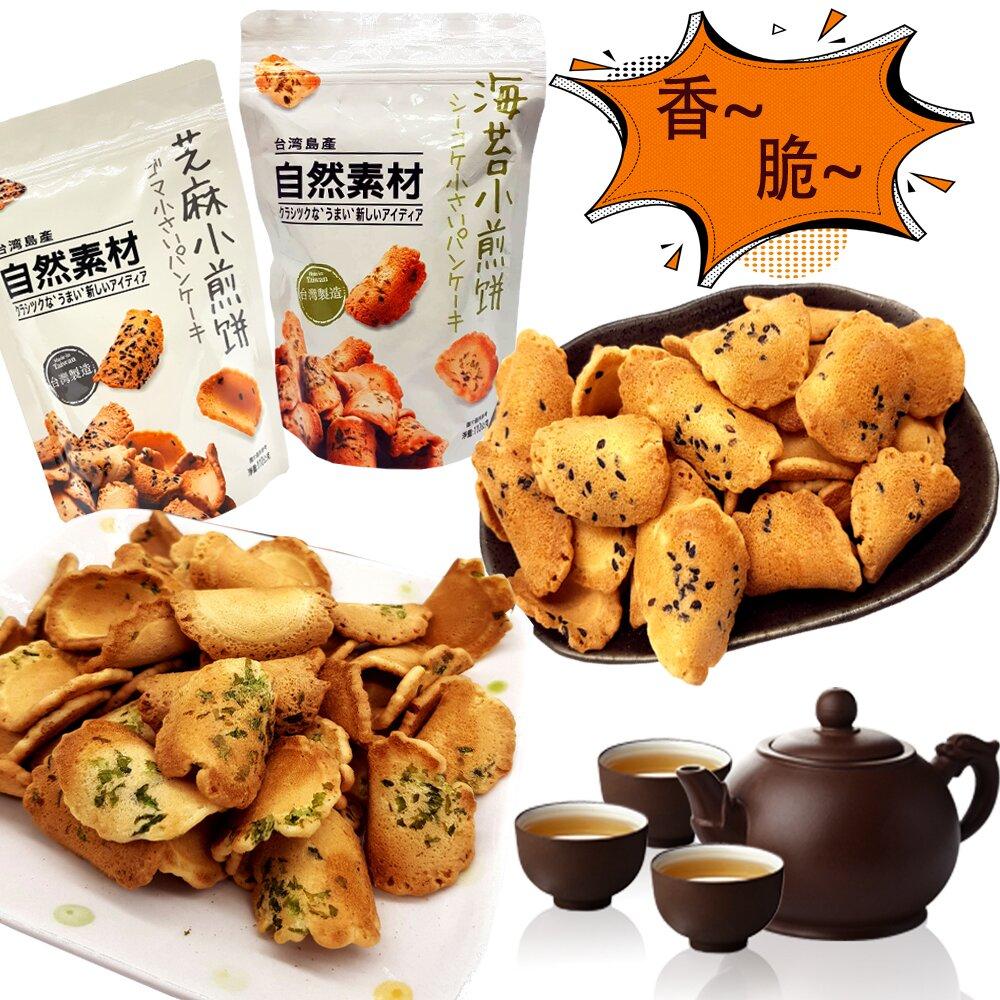 (任選)【自然素材】手作風味小煎餅(海苔/芝麻)110g