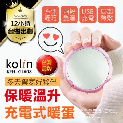 【現貨 歌林Kolin 充電暖蛋 送防燙套】兩段調溫 暖蛋 暖暖寶 懷爐 電暖爐 電暖蛋 暖爐 電暖器 速熱暖手寶 暖暖
