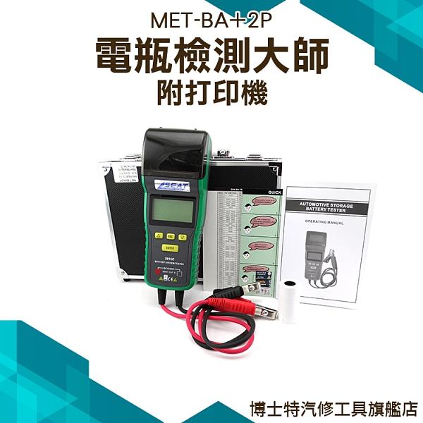 電瓶檢測儀 汽車電瓶檢測 電瓶好壞 蓄電池容量壽命 電瓶 電量 內阻 附列印機 蓄電池測量