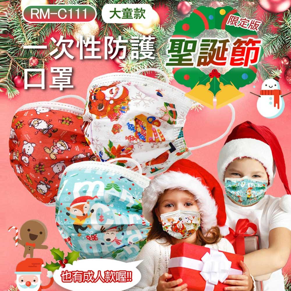買就送RM-C110口罩 現貨 RM-C111 一次性防護兒童口罩 大童款 50入/包 3層過濾 熔噴布 (非醫療)