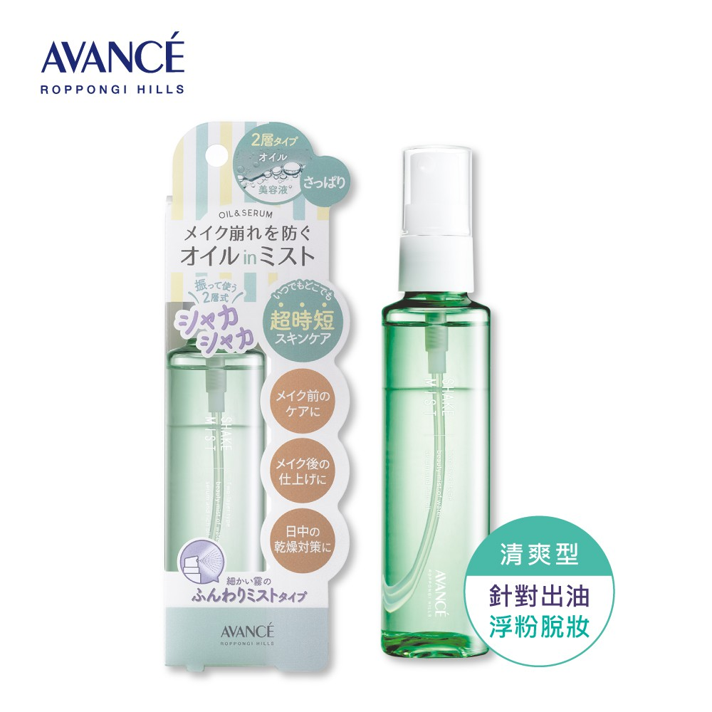 AVANCE 保濕定妝噴霧-清爽型 100ml
