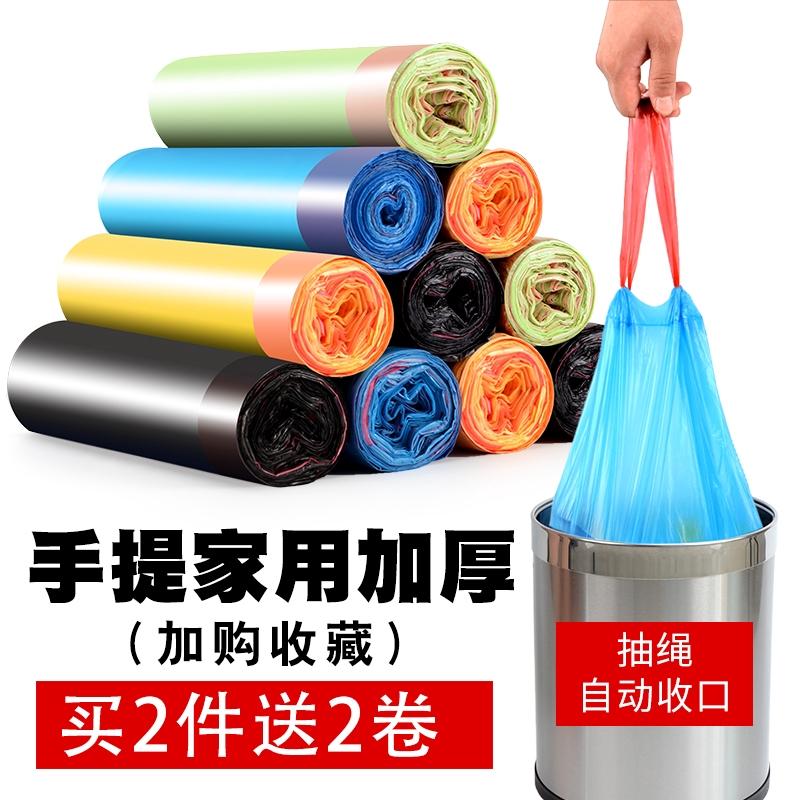✤ 熱銷款 ✤ 垃圾袋 家用 加厚 手提 式 一次性 衛生間中號抽繩黑色自動收口廚房塑料