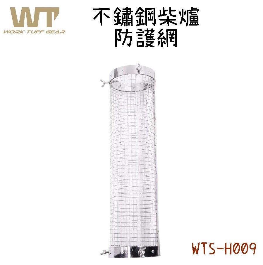 【野道家】Work Tuff Gear 不鏽鋼柴爐  WTG 防護網 WTS-H009