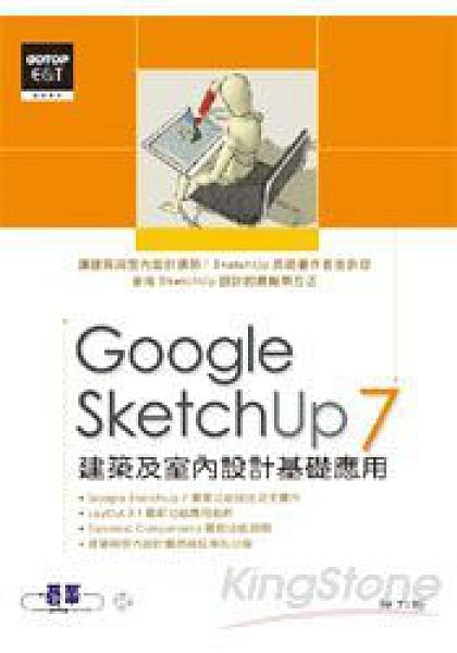 Google SketchUp 7建築及室內設計基礎應用
