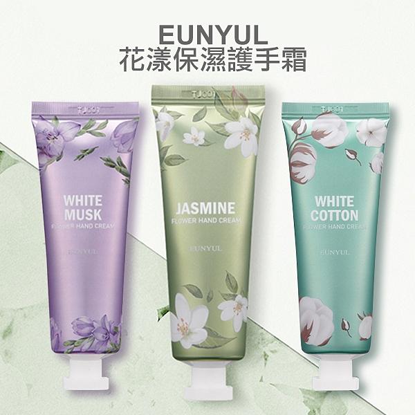 韓國 EUNYUL 花漾保濕護手霜 50g 香味可選【YES 美妝】