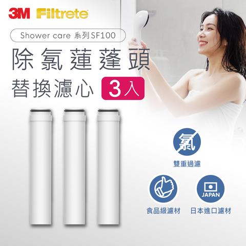 *3M 除氯蓮蓬頭ShowerCare替換濾心(三心)