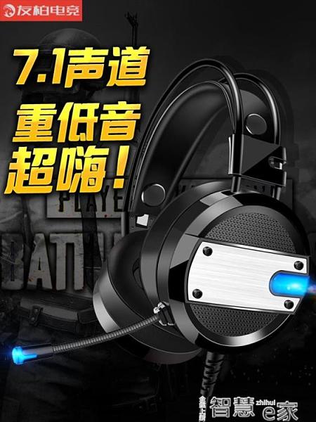 友柏A10電腦耳機頭戴式耳麥7.1聲道電競網吧游戲絕地求生吃雞帶麥cf有線帶話筒重低 【99免運】