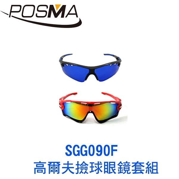 POSMA 高爾夫撿球眼鏡2件組 SGG090F